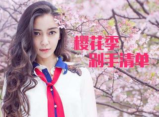 3月剁手清单!岛国的樱花限定美妆品 全部都想拥有!