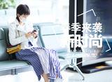 春季新风范,王子文向你亲身示范条纹与白色夹克更配哦!