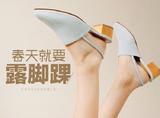 【肉体饭】李易峰、刘诗诗、李圣经,他们的春天都在露脚踝
