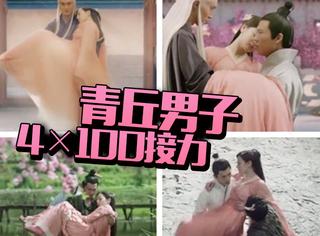 有毒!《三生三世》里浪漫的公主抱为什么越看越像4×100接力赛?