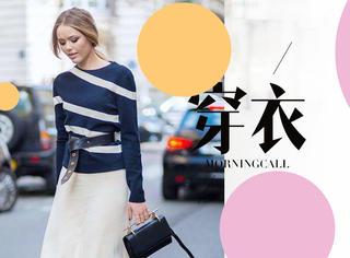 【穿衣MorningCall】原来,2017年流行腰带长一截才时髦!