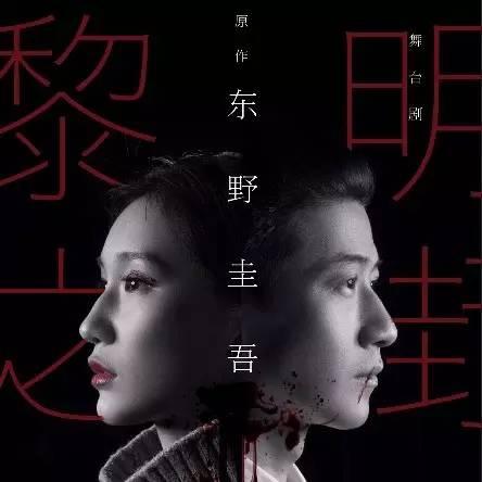 东野圭吾《黎明之街》搬上舞台!婚外恋、伦理、谋杀……最残酷的是真相!