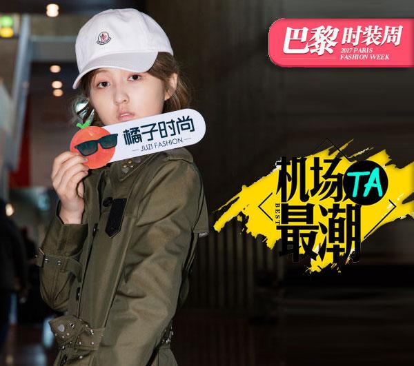 张子枫抵达戴巴黎高乐机场,经典风衣配棒球帽可爱到爆!