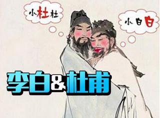 """李白和杜甫的""""断背情"""""""