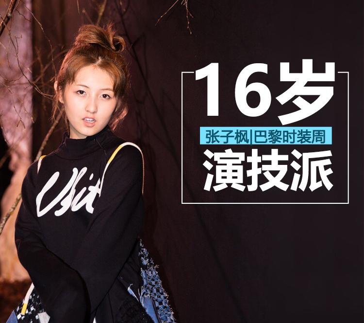 张子枫巴黎时装周看秀,演技与衣品双双在线的00后厉害了!