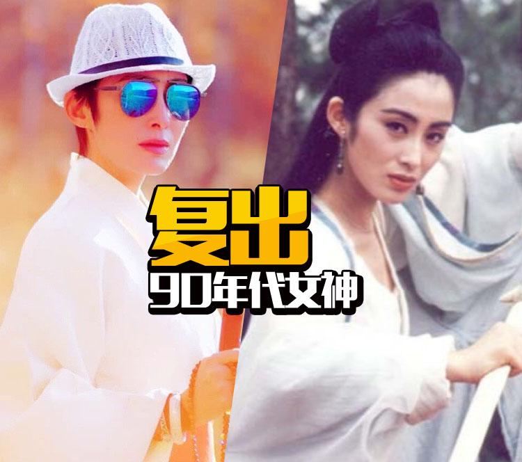 曾是最美星女郎,被星爷追求被赵薇横刀夺爱,49岁的张敏宣布复出!