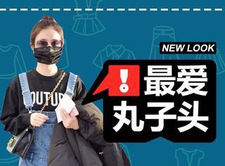 赵丽颖清新低调机场秀,又双叒叕和刘亦菲、林允儿撞包了?