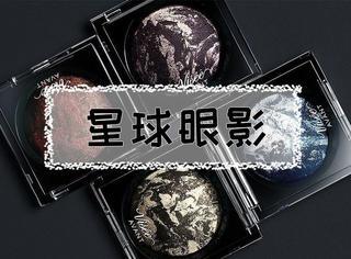 虽然不能拯救银河系,但我能把星球的颜色涂在眼皮上