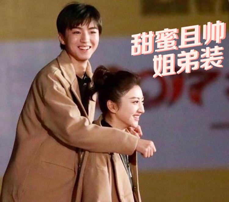 """景甜、王俊凯实力抢镜,配一脸""""姐弟装""""原来不止甜还很帅!"""