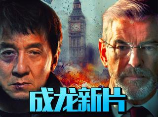 成龙演越战老兵对决007邦德,从海报上看感觉大哥被揍惨了
