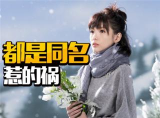 唱《不怕不怕》的歌手郭美美复出了,曾因与网红重名被雪藏