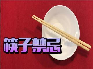 餐桌礼仪之筷子禁忌,交叉放也不行!
