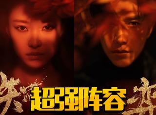 陈坤、倪妮合作的《凰权》官宣啦!他们的颜值和演技大家满意吗?