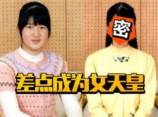 15岁日本公主被网民攻击暴瘦36斤,看脸的世界究竟多残酷?