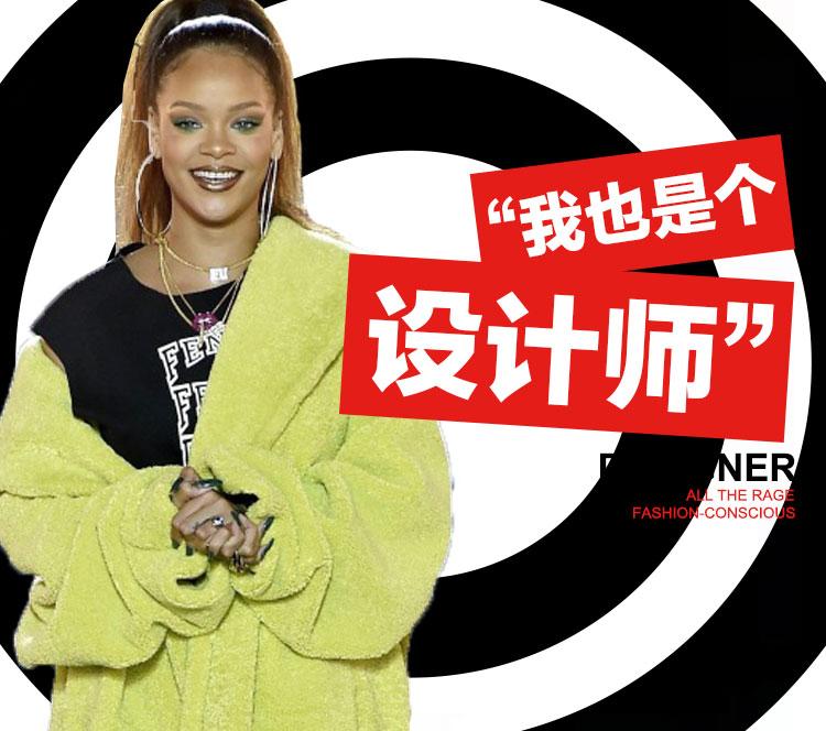 太任性!Rihanna不当歌坛diva,跨界做设计差点抢了大师饭碗!