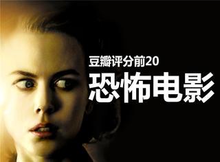 豆瓣评分前20的恐怖电影,排在第1的竟然是...