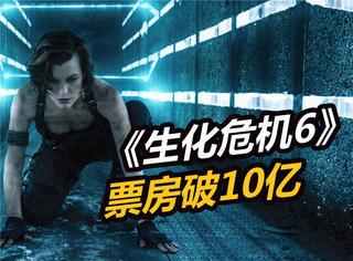 《生化危机:终章》票房破10亿,是美国票房的5.5倍!