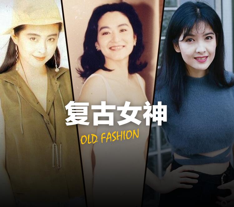 lob头、空气刘海,原来王祖贤、林青霞她们30年前就玩腻了!