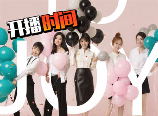 《欢乐颂2》终于定档了,第二部曲筱绡破产、邱莹莹结婚?