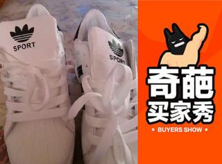 【奇葩买家秀】他买了双假鞋,却得到了世间难见的四叶草