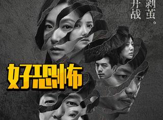 《记忆大师》抽丝剥茧版海报太恐怖,让我想到了伊藤润二的漫画!
