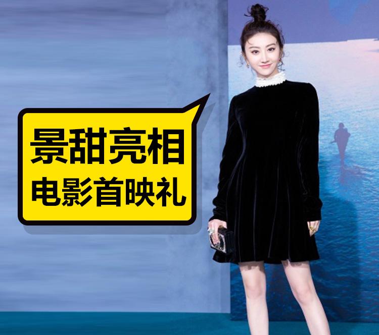 景甜亮相《金刚:骷髅岛》首映礼,穿上小黑裙白到发光!