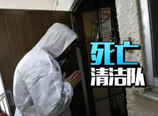 日本死亡清洁工,这应该是世界上最悲伤的职业