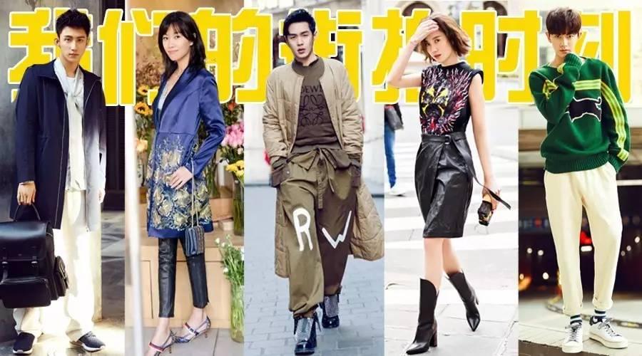 张若昀 宋佳 徐静蕾的春季星装,他们这么穿有够时髦!