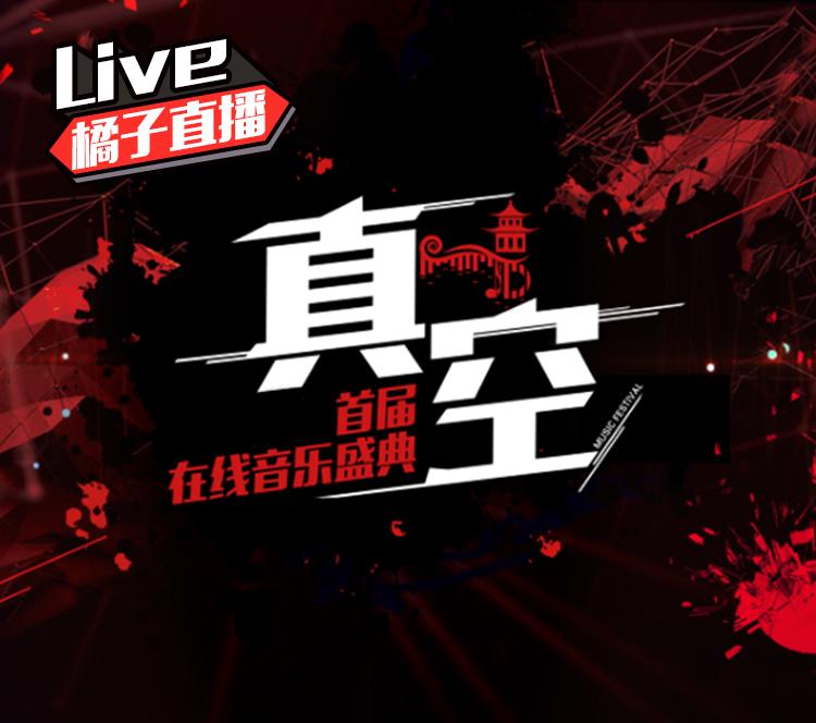【预告】18:30直播中国后海音乐节,带你喝着小酒听着曲儿