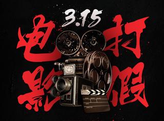 3.15电影打假 | 假脸、假特效、假票房,能不能别把观众当智障!