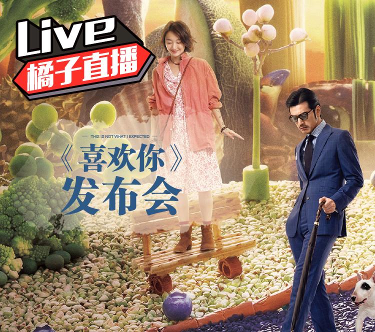 【直播预告】今天14点,《喜欢你》发布会看周冬雨金城武组CP!