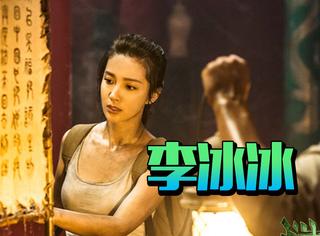 李冰冰新片和吴尊一起探索迷宫,不过她的脸我有点认不出来!