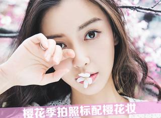 樱花季拍照标配樱花妆 5步就可以完成