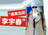 李宇春清爽出街造型,头顶一抹蓝色棒球帽迎来浓浓春意!