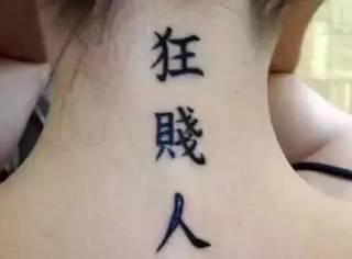 那位专在老外身上纹中文的纹身师,终于被抓了!