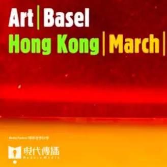 媒介之上 Beyond Media | 现代传播 × 巴塞尔艺术展香港展会
