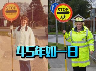70岁奶奶在街道工作45年,护送了三代人过马路上学