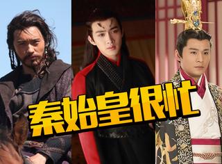 张彬彬、高云翔、乔振宇都演始皇帝,请问2017是秦始皇年吗?