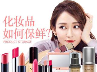 化妆品也有保鲜期!9个正确存放化妆品的方法你会吗?