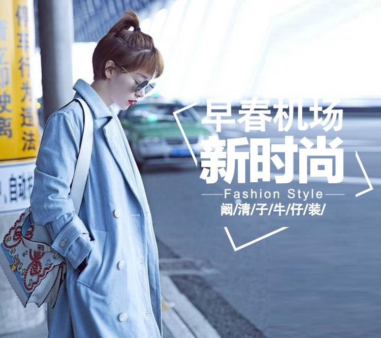 阚清子由上海机场赴巴黎,水洗牛仔外套撞衫唐嫣!