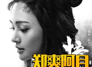 《悟空传》九大主演海报曝光,但我最关注的的还是小仙女郑爽!