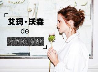 护肤保养老司机Emma Watson的梳妆台上有啥?