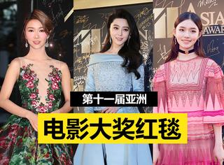 范冰冰,熊黛林,林允亮相亚洲电影大奖,红毯礼服谁最美?
