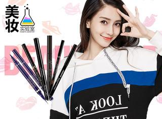 【美妆实验室】这6款号称让你剁手的眼线笔,到底值不值得买?