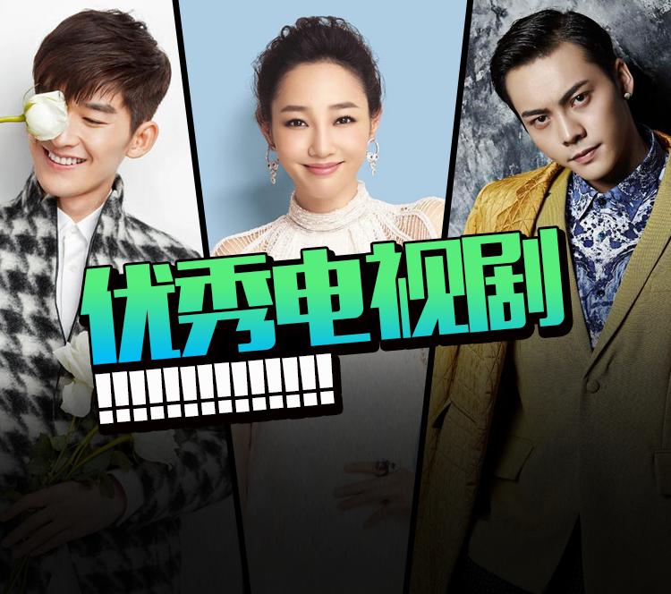 广电总局点名表扬55部电视剧,靳东、张翰、陈伟霆都榜上有名