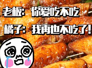 """【风味烤翅】全北京最""""拽""""的烤翅店,你选择挨骂还是乖乖吃? 随你便"""
