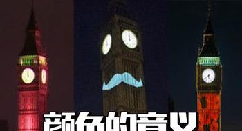 大本钟为伦敦恐袭亮起红灯,它的每个颜色都藏满了故事