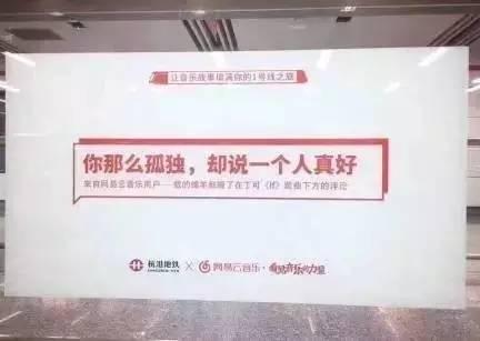 这几天,网易云音乐的戳泪文案刷屏了杭州地铁