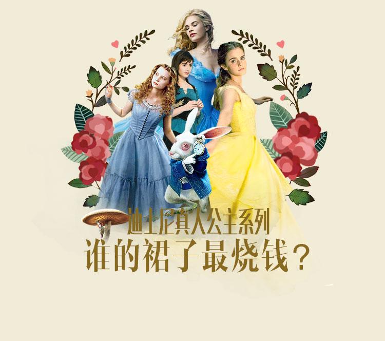 """白雪、贝儿、灰姑娘、爱丽丝,迪士尼真人公主谁最""""败家""""?"""