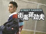 混搭雨衣、还把鞋带当腰带,蒋劲夫玩得街头潮流虽然怪却很酷!